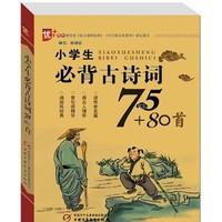 《小学生必背古诗词75+80》中国少年儿童出版社