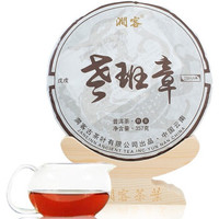 京东PLUS会员: 涧客 班章普洱熟茶 单饼357g