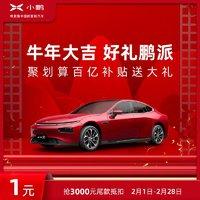 小鵬P7 送貓超卡 超長續航 智能轎跑 電動汽車 新車定金整車