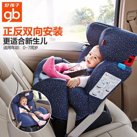 gb好孩子 汽车高速儿童双向安装安全座椅0-7岁婴儿宝宝新生儿安全坐CS719 满天星