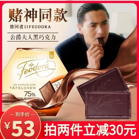 德国原装进口feodora公爵夫人黑巧克力片赌神同款100可可脂赌王纯 *2件
