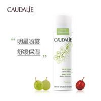 法国进口欧缇丽(CAUDALIE)葡萄籽保湿爽肤水大喷雾200ml化妆水舒缓补水滋润 进口超市