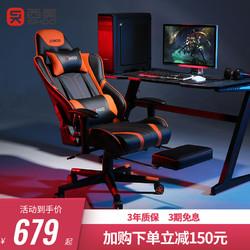 西昊电脑椅家用靠背椅人体工学椅可躺宿舍主播学生游戏椅电竞椅