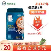 Gerber美国原装进口DHA益生菌燕麦婴儿辅食宝宝米粉高铁营养儿童奶糊米糊