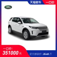一口價35.1萬 路虎2020款 發現運動版 200PS 家庭版SUV