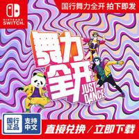 国行专用 任天堂Switch游戏 NS舞力全开 兑换码 自动发货 下载码