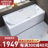 箭牌(ARROW)浴缸家用成人小户型亚克力按摩浴池独立式 1.6米普通浴缸 AE6106SQY 右裙边