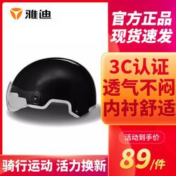 雅迪(yadea)电动车3C头盔男女适配半盔四季通用全盔轻便透气防晒安全 0811款半盔黑色