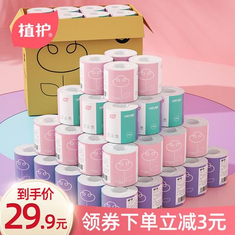 植护有芯卷纸卫生纸巾家用实惠装整箱批24卷厕纸手纸厕所空心用纸