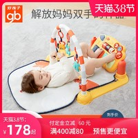 gb好孩子多功能嬰兒腳踏鋼琴健身架器新生兒腳踏琴寶寶男女孩玩具
