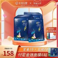 十月天使孕妇面膜补水保湿月子面膜贴50片孕妇护肤品补水面膜 *2件