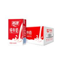 限地区:燕塘 全脂纯牛奶 250ml*16盒/箱 *3件