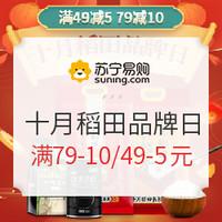 促销活动:苏宁易购 十月稻田品牌日