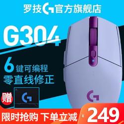 罗技 (G) G304 无线游戏鼠标 吃鸡鼠标 APEXLOL/CF宏赛博朋克 G102升级款 紫色