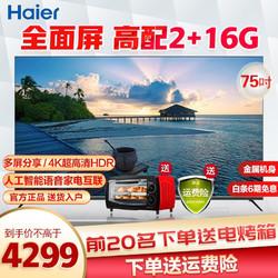 海尔(Haier)电视75英寸极窄边框4K超高清平板人工智能语音网络LED液晶彩电