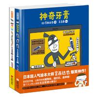 京东PLUS会员:《暖房子绘本:宫西达也神奇绘本系列》(套装共2册)