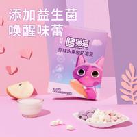 启旭哆猫猫溶豆益生菌酸奶儿童零食溶豆豆