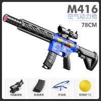 贝利雅 儿童M416软弹枪