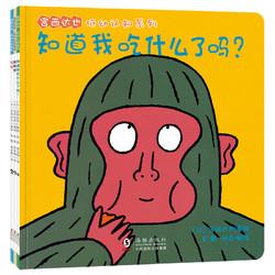 《宫西达也低幼认知绘本》(全3册)