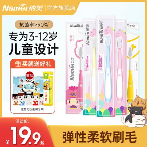 纳美纳米牙刷软毛抗菌质量好的儿童牙刷套装正畸牙刷宝宝3-12岁