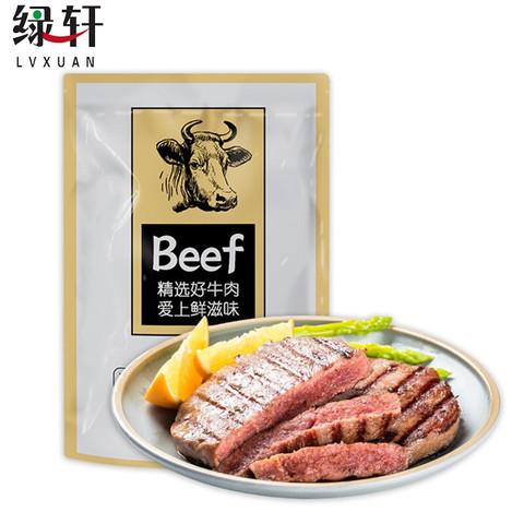 京东PLUS会员:绿轩 菲力儿童牛排 80g*20片装