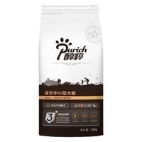 京东PLUS会员:Purich 醇粹 中小型犬通用型狗粮 10kg