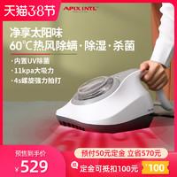Apixintl除螨儀家用床上小型紫外線殺菌機去螨蟲吸塵器除螨蟲神器