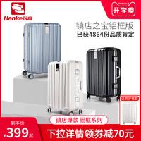汉客铝框拉杆箱女万向轮22旅行箱26大容量箱子20小型行李箱男24寸