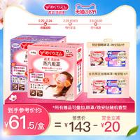 日本花王蒸汽眼膜睡眠帮助缓解眼疲劳热敷黑眼圈无香+自选24片J