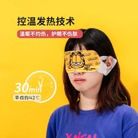 MINISO名创优品加菲猫玻尿酸蒸汽眼罩8盒装40片