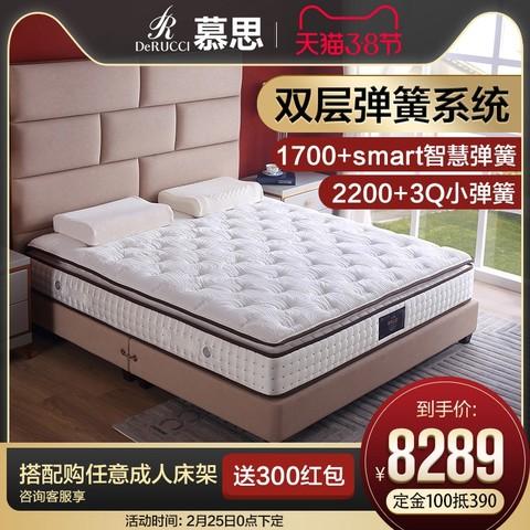 慕思床垫 smart双层独立筒弹簧床垫 3cm泰国原液天然乳胶垫1.8米