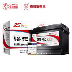 骆驼(CAMEL)汽车电瓶蓄电池60044(2S) 12V 奔驰/宝马/宾利/捷豹/玛莎拉蒂
