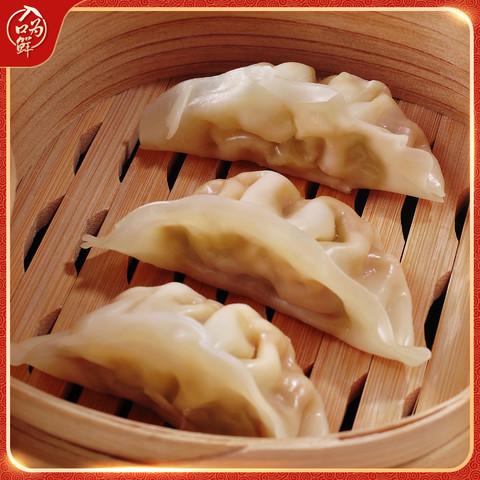入口为鲜 速冻水饺子  玉米肉饺*4袋