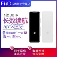 FiiO/飛傲 uBTR無線藍牙音頻接收器HIFI手機蘋果藍牙轉換便攜運動