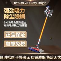 戴森DYSON V8 Fluffy Origin吸尘器家用室内无线多功能吸尘机