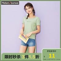 [3件1.5折]美特斯邦威短袖T恤女夏装宽松针织打底衫 *3件