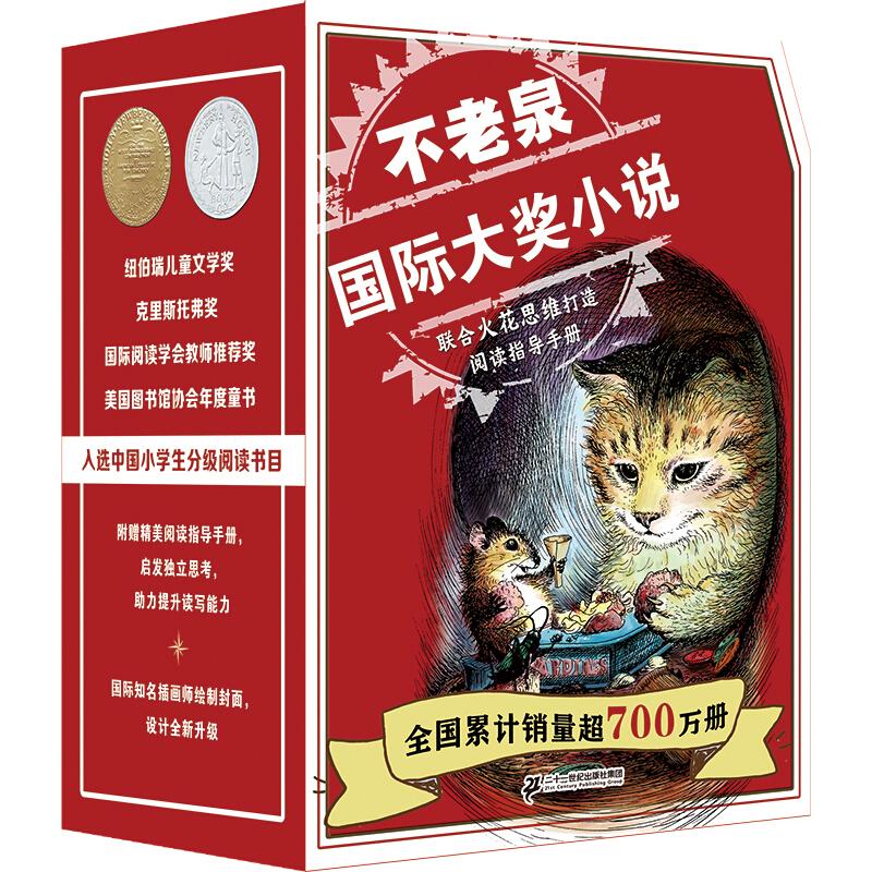 京东PLUS会员 : 《不老泉国际大奖小说礼盒装》(全8册)