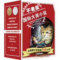 《不老泉国际大奖小说礼盒装》(全8册)