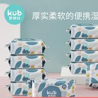 KUB 可优比 宝宝手口湿纸巾 20抽无盖 10包装