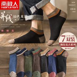 Nan ji ren 南极人男士篮球短袜 7双装