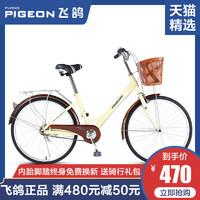 飞鸽通勤车自行车成人男女学生城市复古24寸淑女上班轻便代步单车