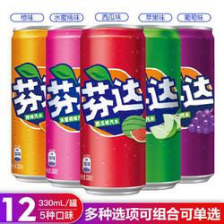 可口可乐 芬达汽水 330mL*12罐 多种水果味饮料西瓜水蜜桃葡萄橙 5种口味随机混合