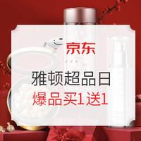 促销活动:京东 雅顿旗舰店 超级品牌日