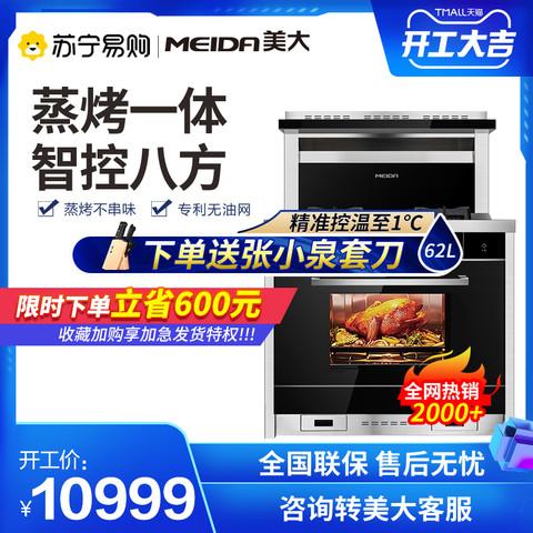 美大集成灶X10-ZK家用蒸烤箱一体油烟灶具集成厨具下排式官方正品