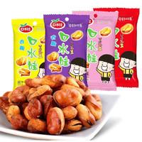 口水娃蘭花豆蠶豆(混合口味)30gx20包多口味堅果炒貨休閑小零食 *2件