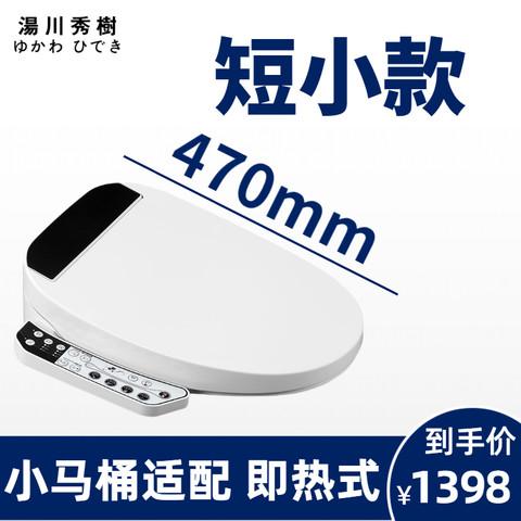 汤川秀树智能马桶盖即热式短款小尺寸 全自动日本智能座便器盖板 洁身器 臀部女性清洗 座圈加热 烘干09B