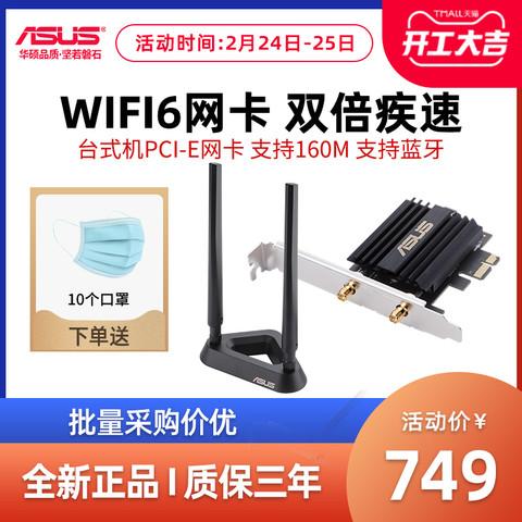 ASUS华硕 PCE-AX58BT wifi6无线网卡