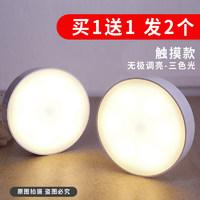 夜燈可充電觸摸 充電款觸摸燈-可調三種光(靜音無極調光) *2件