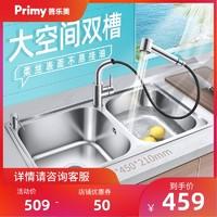 普樂美水槽雙槽洗碗槽 廚房臺下盆洗菜盆套餐 家用加厚304不銹鋼
