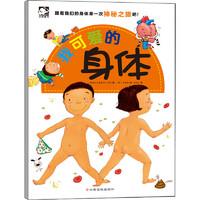 《我可爱的身体》 (3-6岁)